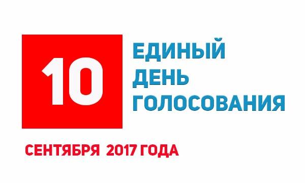 В России 10 сентября пройдут около 5,8 тыс. выборов разного уровня